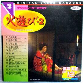 【中古レーザーデスク】デジタルレーザーカラオケ 火遊び−2