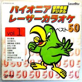 【中古レーザーデスク】パイオニア レーザーカラオケ ベスト50 vol.1 2枚組