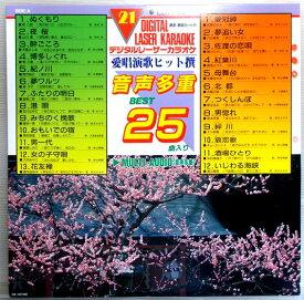 【中古レーザーデスク】デジタルレーザーカラオケ 愛唱演歌ヒット撰 音声多重 BEST25曲入り