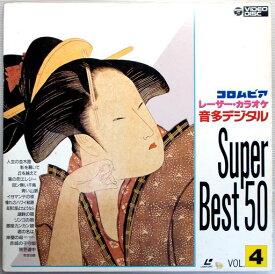 【中古レーザーデスク】コロムビア レーザー・カラオケ音多デジタル Super Best 50 2枚組
