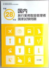 【中古本】平成28年度 国内旅行業務取扱管理者 国家試験問題