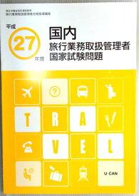 【中古本】平成27年度 国内旅行業務取扱管理者 国家試験問題