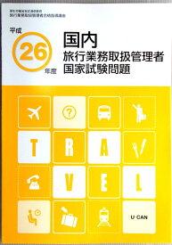 【中古本】平成26年度 国内旅行業務取扱管理者 国家試験問題