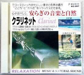 【中古CD】安らぎの音楽 クラリネット 楽器と自然の音との語らい