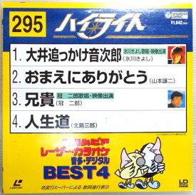 【中古LD】コロムビアレーザーカラオケ音多デジタル BEST4 ハイライト 295