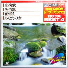 【中古LD】コロムビアレーザーカラオケ音多デジタル ベスト4 259