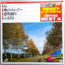 【中古LD】コロムビアレーザーカラオケ音多デジタル ベスト4 227