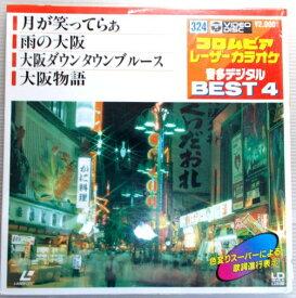 【中古LD】コロムビアレーザーカラオケ音多デジタル ベスト4 324
