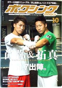 ボクシング・マガジン 2019年10月号 No.632