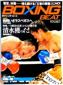 ボクシング・ビート 2011年10月号