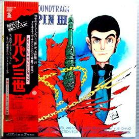 【中古レコード】ルパン三世 日本テレビ系放映アニメーションオリジナル・サウンドトラック