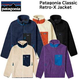 Patagonia パタゴニア メンズ フリース パイル Retro-X Jacket クラシックレトロXジャケット
