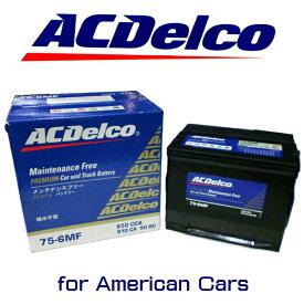 【送料無料】 ACデルコ バッテリー 75-6MF アメ車 シボレー カマロ コルベット トランザム エクスプレス