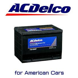 【送料無料】 ACデルコ バッテリー 78-6MF アメ車 シボレー アストロ タホ サバーバン エクスプレス