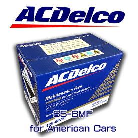 ACデルコ バッテリー 65-6MF アメ車 ダッジ フォード リンカーン