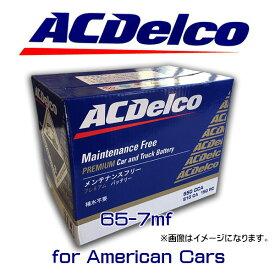 ACデルコ バッテリー 65-7MF アメ車 ダッジ フォード F150 リンカーン ナビゲーター