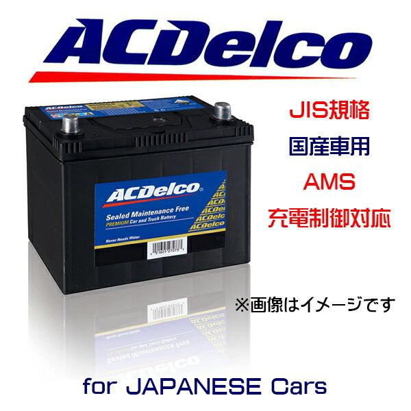 ACデルコ バッテリー AMS60B24LR 国産車用 充電制御対応 トヨタ ホンダ ニッサン スバル マツダ