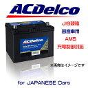 【スーパーセールスペシャルプライス】ACデルコ バッテリー AMS44B19LR 国産車用 充電制御対応 トヨタ ホンダ ニッサン スバル…