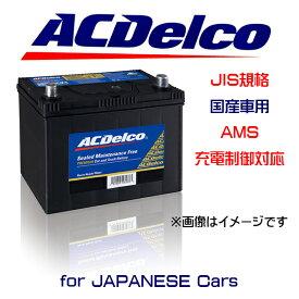 【送料無料】 ACデルコ バッテリー AMS60B24LR 国産車用 充電制御対応 トヨタ ホンダ ニッサン スバル マツダ