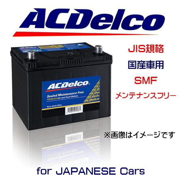 ACデルコ メンテナンスフリーバッテリー SMF55B24LR 国産車用JIS規格 トヨタ ホンダ ニッサン スバル マツダ