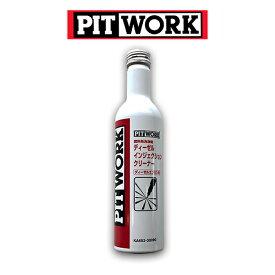 PIT WORK(日産部品) ディーゼル インジェクション クリーナー 燃料系洗浄剤 ディーゼルエンジン用 KA652-30090 ケミカル