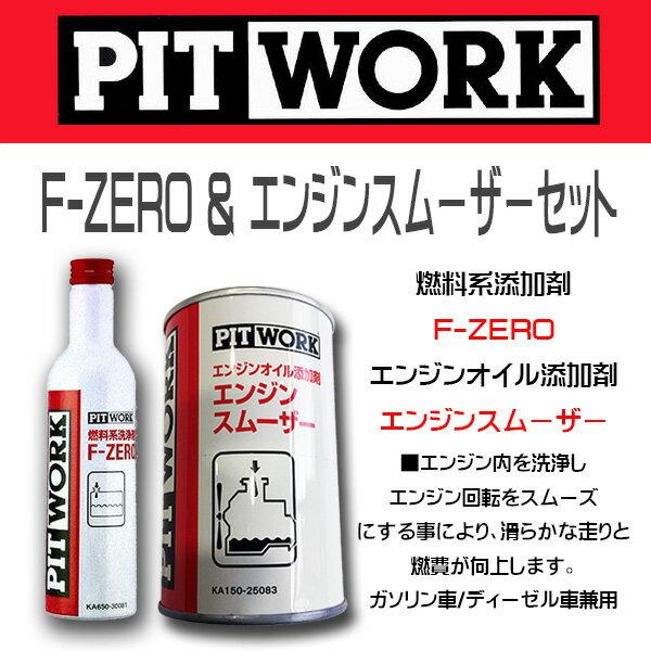 【お買い得セット】PIT WORK(日産部品) 燃料添加剤 F-ZERO&エンジンオイル添加剤 エンジンスムーザーセット ガソリン/ディーゼル車兼用 KA650-30081 KA150-25083 ケミカル