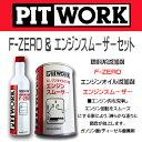 【お買い得セット】PIT WORK(日産部品) 燃料添加剤 F-ZERO&エンジンオイル添加剤 エンジンスムーザーセット ガソリン/ディーゼル車兼…