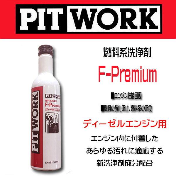 PIT WORK(日産部品) 燃料添洗浄剤 F-Premium ディーゼルエンジン用 KA651-30091 ケミカル