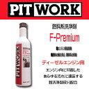 P-fpremium-d-01