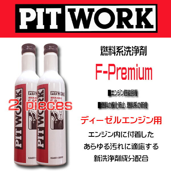 【お買い得2本セット!】PIT WORK(日産部品) 燃料添洗浄剤 F-Premium ディーゼルエンジン用 KA651-30091 ケミカル