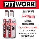 P-fpremium-d-02