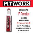 P-fpremium-g-01
