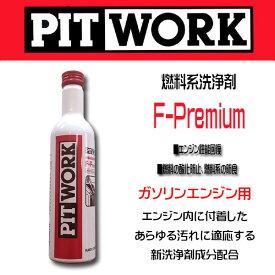 PIT WORK(日産部品) 燃料添洗浄剤 F-Premium ガソリンエンジン用 KA651-30090 ケミカル