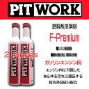 【お買い得2本セット!】PIT WORK(日産部品) 燃料添洗浄剤 F-Premium ガソリンエンジン用 KA651-30090 ケミカル
