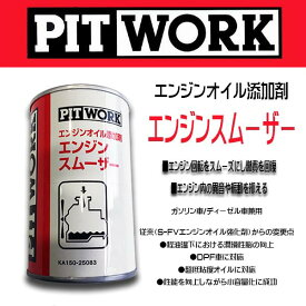 PIT WORK(日産部品) エンジンオイル添加剤 エンジンスムーザー ガソリン/ディーゼル車兼用 旧品名(S-FVエンジンオイル強化剤)KA150-25083ケミカル