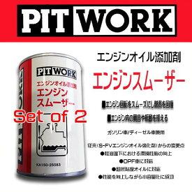【お買い得2本セット】PIT WORK(日産部品) エンジンオイル添加剤 エンジンスムーザー ガソリン/ディーゼル車兼用 旧品名(S-FVエンジンオイル強化剤)KA150-25083ケミカル