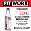 Pitwork-fzero01