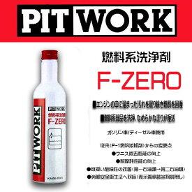 PIT WORK(日産部品) 燃料添加剤 F-ZERO ガソリン/ディーゼル車兼用 旧品名(F-1燃料添加剤)KA650-30081ケミカル
