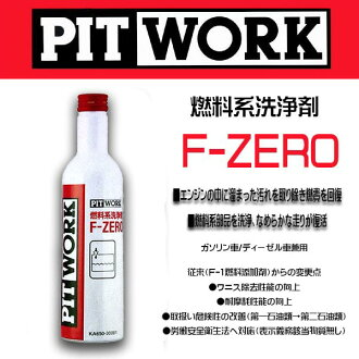 WORK PIT (Nissan) fuel additives F-ZERO petrol / diesel cars for former names (f-1 fuel additive) KA650-30081 chemical 02P01Oct16