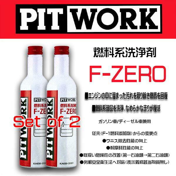 【お買い得2本セット】PIT WORK(日産部品) 燃料添加剤 F-ZERO ガソリン/ディーゼル車兼用 旧品名(F-1燃料添加剤)KA650-30081ケミカル