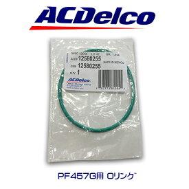 ACデルコ エンジンオイルエレメント PF457G用Oリング12580255 アメ車 GM車 キャプティバ HHR