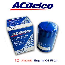 【お買い得10個セット!】ACデルコ エンジンオイルエレメント PF63E フォード マスタング エクスプローラー F150 キャデラック SRXクロスオーバー