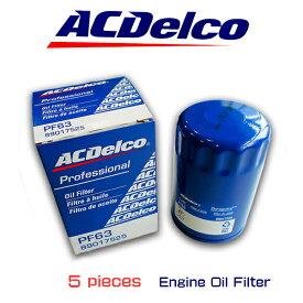 【お買い得5個セット!】ACデルコ エンジンオイルエレメント PF63E フォード マスタング エクスプローラー F150 キャデラック SRXクロスオーバー