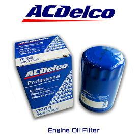 ACデルコ エンジンオイルエレメント PF63E フォード マスタング エクスプローラー F150 キャデラック SRXクロスオーバー 【店頭受取対応商品】