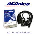 AC Delco スパークプラグワイヤーセット 9746KK アストロ サファリ用 アメ車 シボレー カスタム