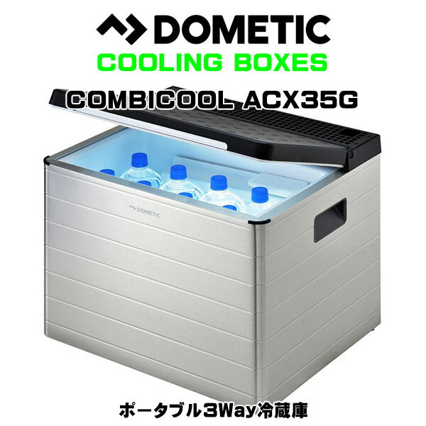 DOMETIC(ドメティック)ポータブル3Way冷蔵庫 ACX35G 冷蔵庫 ポータブルクーラーボックス
