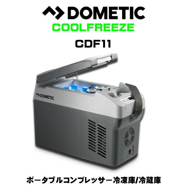 DOMETIC(ドメティック)車載用ポータブルコンプレッサー冷凍庫/冷蔵庫 CDF11 冷蔵庫 ポータブルクーラーボックス