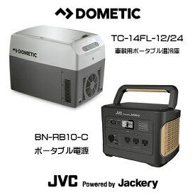 DOMETIC(ドメティック)車載用ポータブル温冷庫 TC-14FL-12/24 冷蔵庫 ポータブルクーラーボックス JVC JACKERY(ジャックリー) ポータブル電源 BN-RB10-C 大容量 1002Wh セット DIY アウトドア
