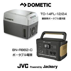 DOMETIC(ドメティック)車載用ポータブル温冷庫 TC-14FL-12/24 冷蔵庫 ポータブルクーラーボックス JVC JACKERY(ジャックリー) ポータブル電源 BN-RB62-C スタンダードモデル 626Wh AC出力500W セット DIY アウトドア