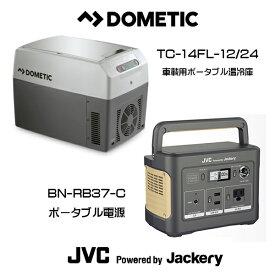 DOMETIC(ドメティック)車載用ポータブル温冷庫 TC-14FL-12/24 冷蔵庫 ポータブルクーラーボックス JVC JACKERY(ジャックリー) ポータブル電源 BN-RB37-C コンパクトモデル 375Wh AC出力200W セット DIY アウトドア